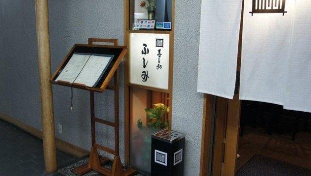 Fushimi Sushi in Susukino