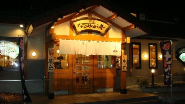 Nagoyakatei Kaiten-sushi