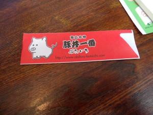 """Obihoro butadon """"Butaichi"""""""